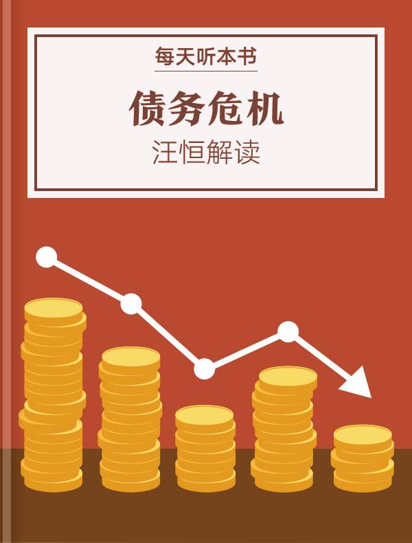 《债务危机》| 汪恒解读