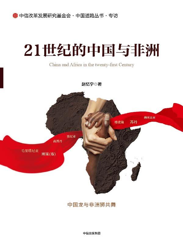 21世纪的中国与非洲