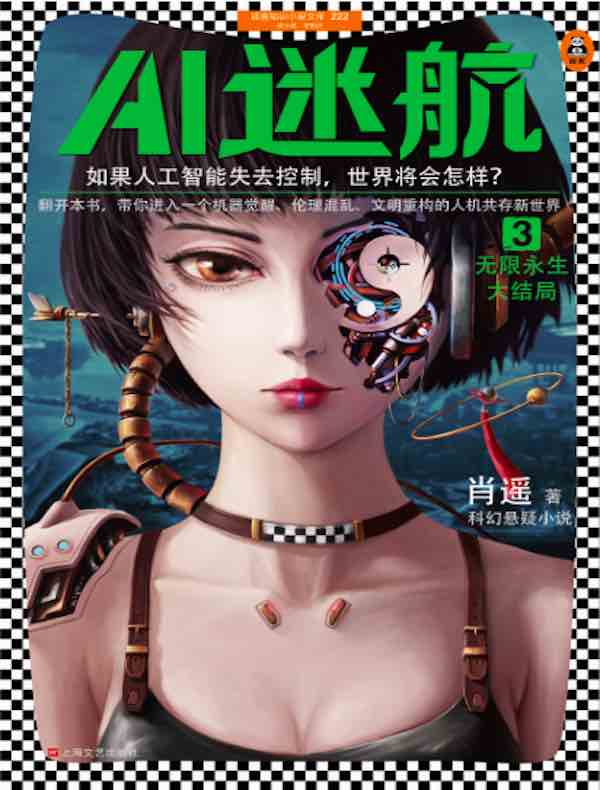 AI迷航 3:无限永生大结局