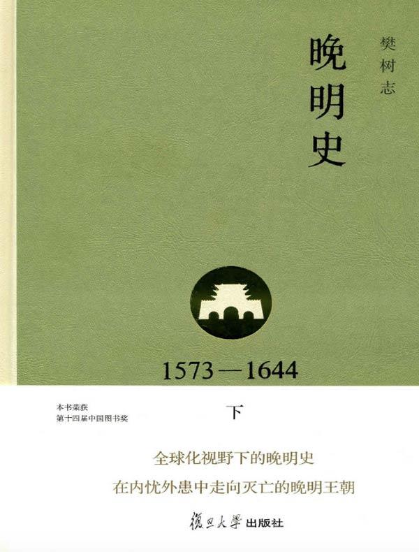 晚明史:1573-1644.下(第二版)