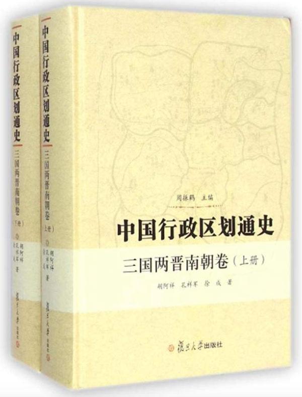 中国行政区划通史:三国两晋南朝卷