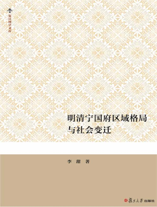 明清宁国府区域格局与社会变迁