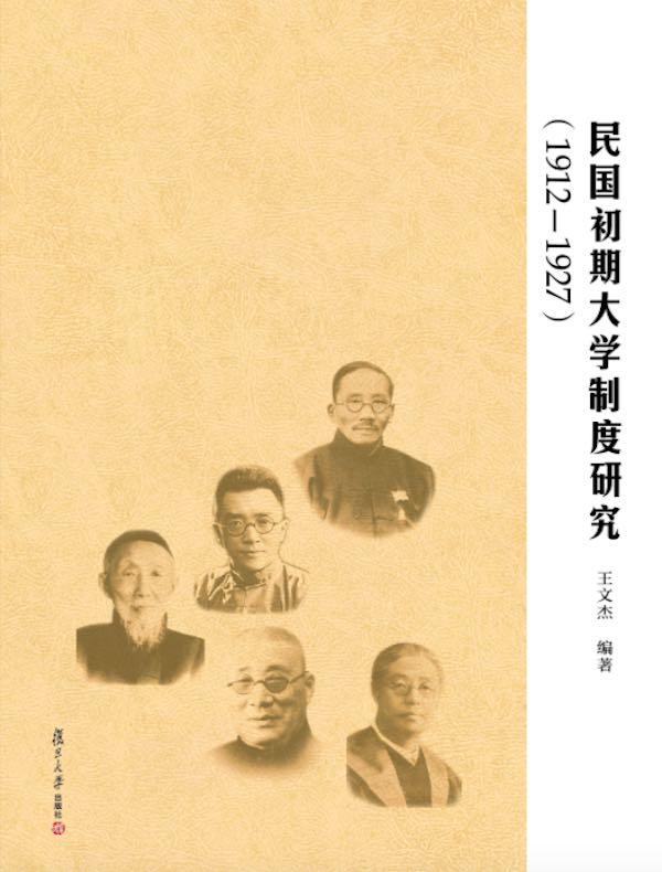 民国初期大学制度研究(1912—1927)