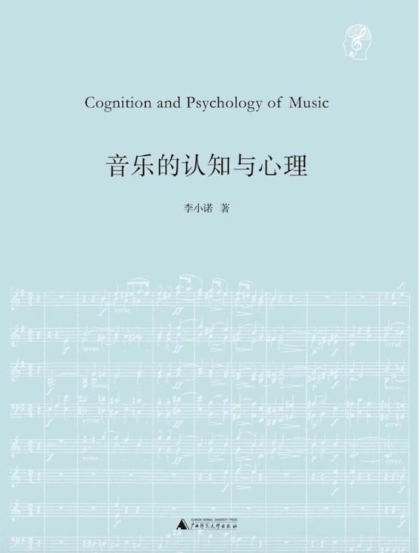 音乐的认知与心理