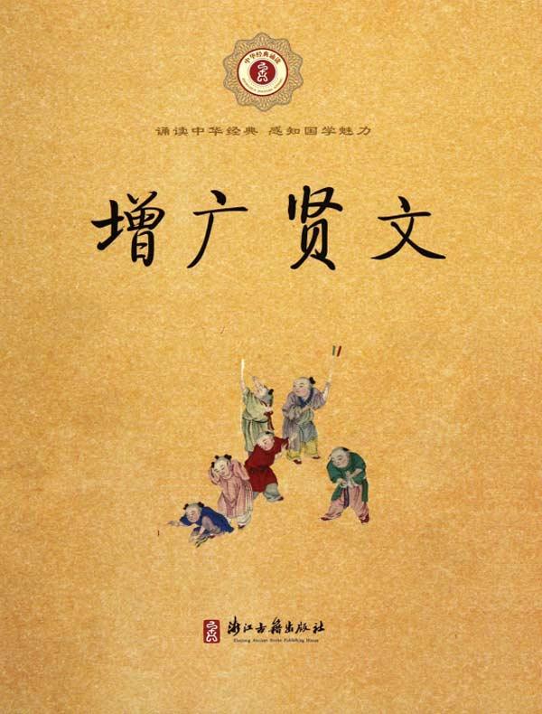 增广贤文(中华经典诵读)