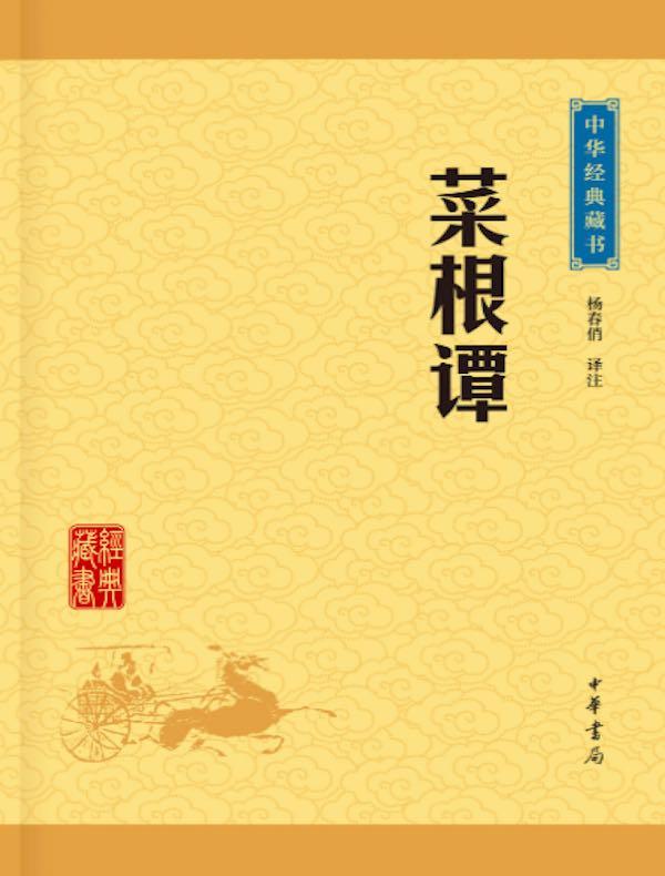 菜根谭(中华经典藏书)