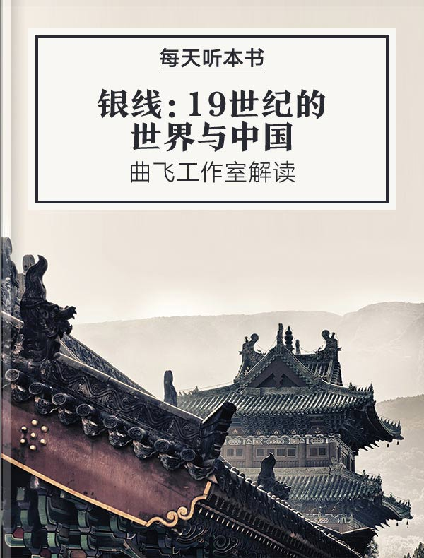 《银线:19世纪的世界与中国》| 曲飞工作室解读