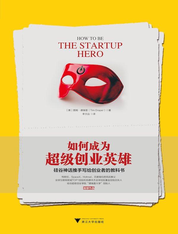 如何成为超级创业英雄:硅谷神话推手写给创业者的教科书