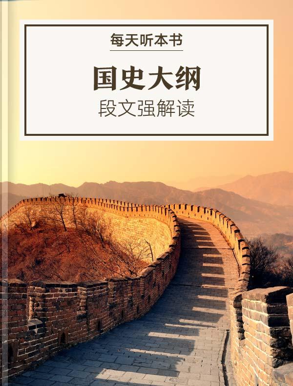 《国史大纲》| 段文强解读