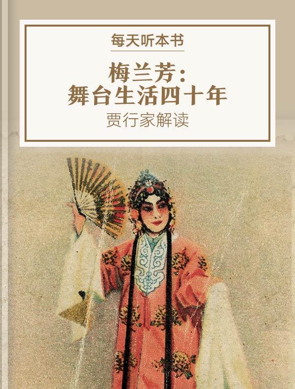 《梅兰芳:舞台生活四十年》  贾行家解读
