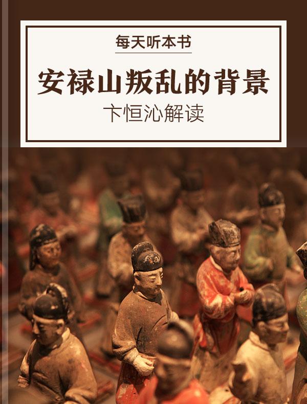 《安禄山叛乱的背景》| 卞恒沁解读