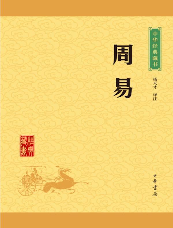 周易(中华经典藏书)