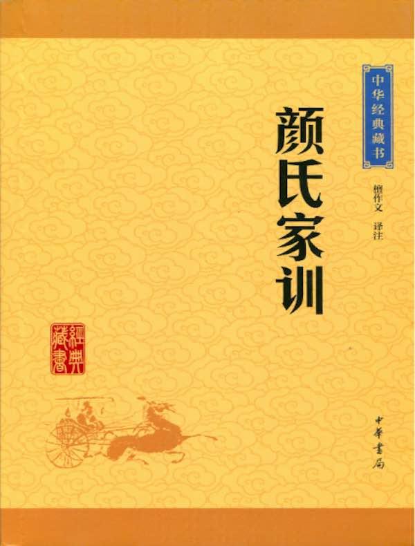 颜氏家训(中华经典藏书)