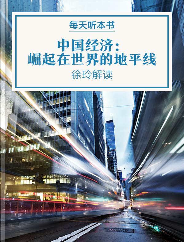 《中国经济:崛起在世界的地平线》| 徐玲解读