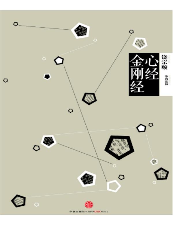 心经 金刚经(中信国学大典)