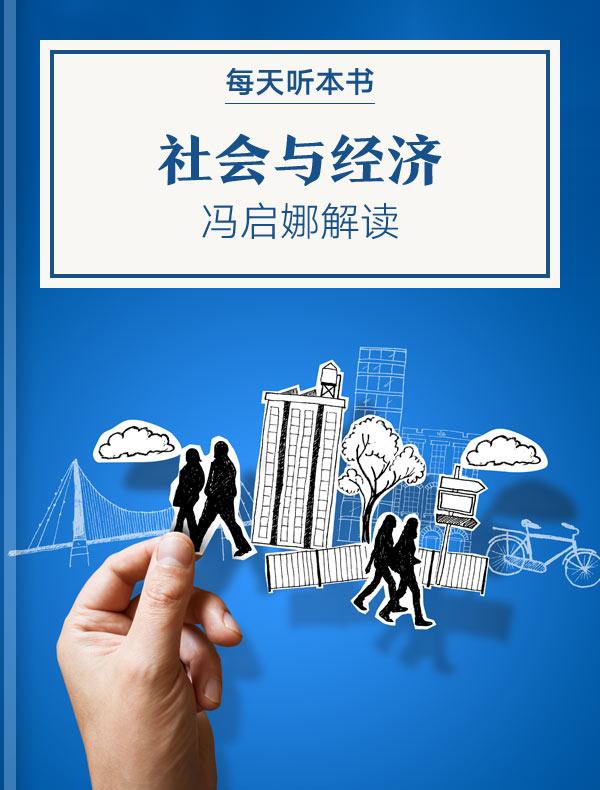 《社会与经济》| 冯启娜解读