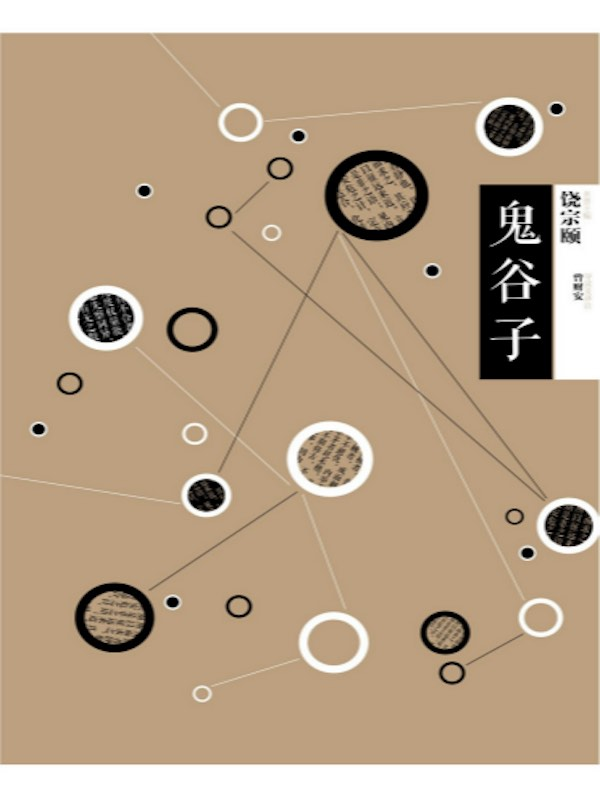 鬼谷子(中信国学大典)