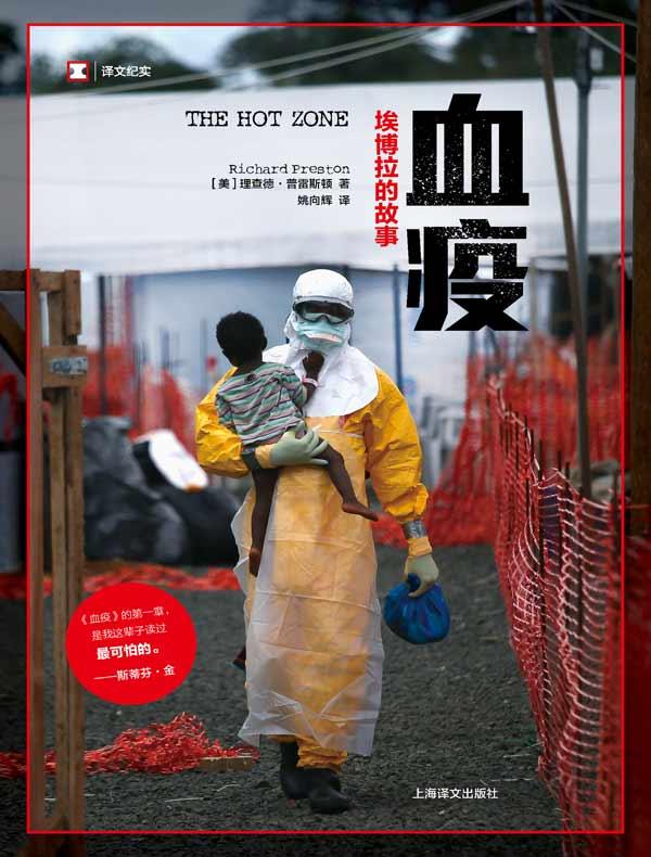 血疫:埃博拉的故事(译文纪实)