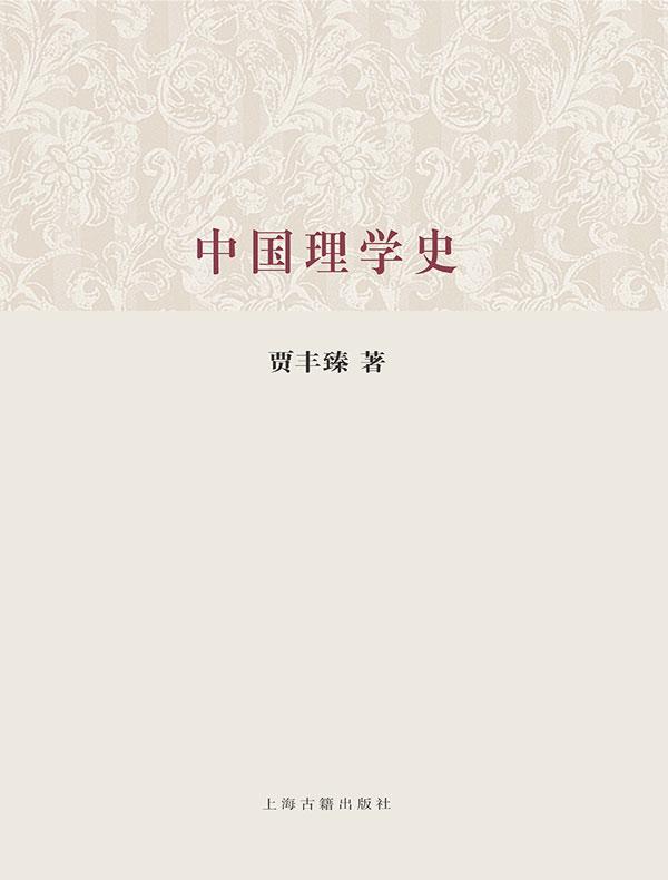 中国理学史(百年经典学术丛刊)