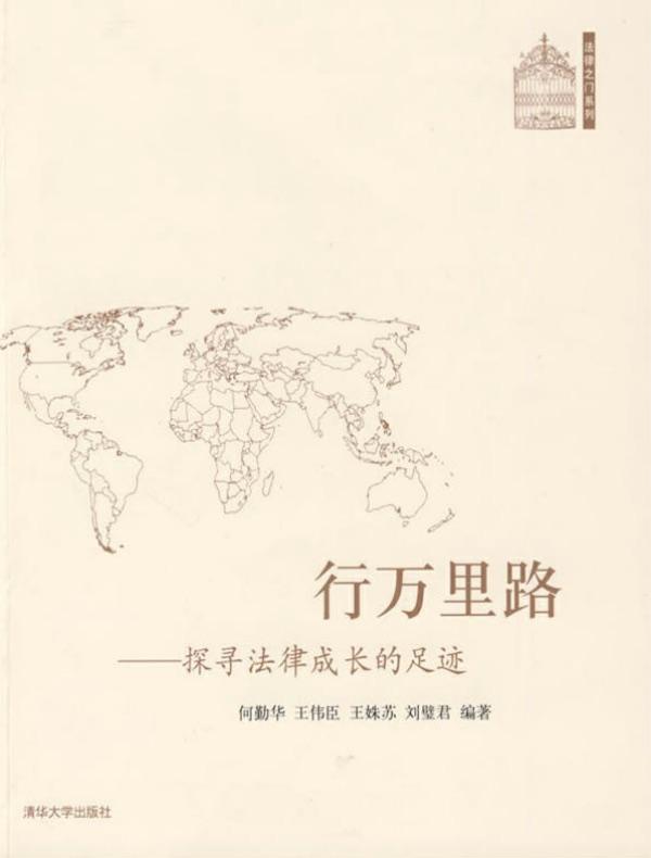 行万里路:探寻法律成长的足迹