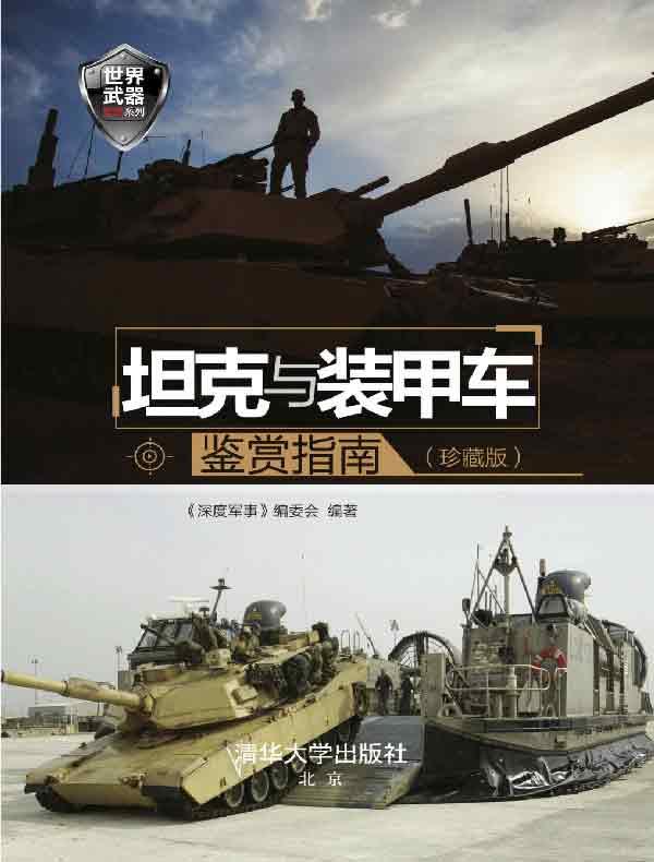 坦克与装甲车鉴赏指南