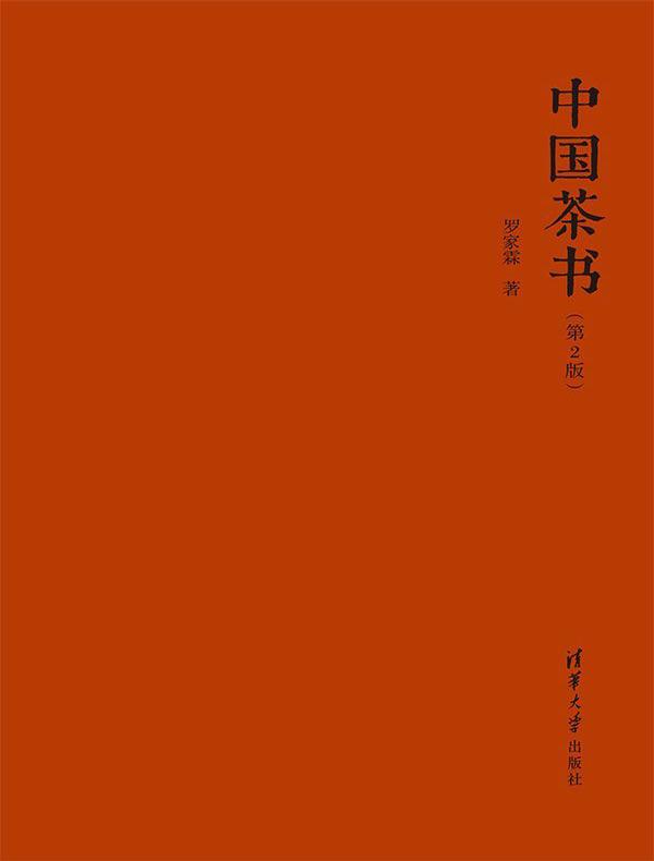 中国茶书(第2版)