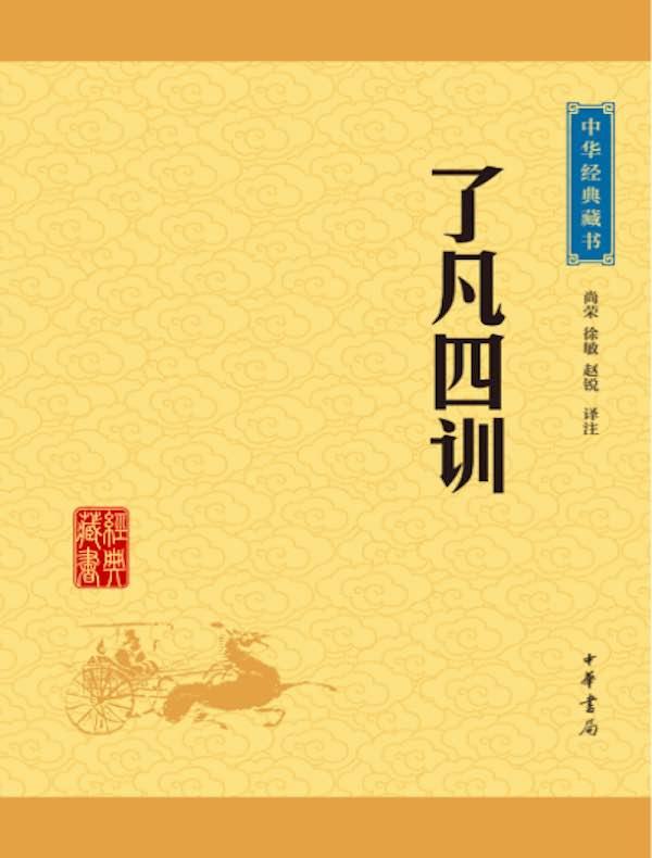 了凡四训(中华经典藏书)