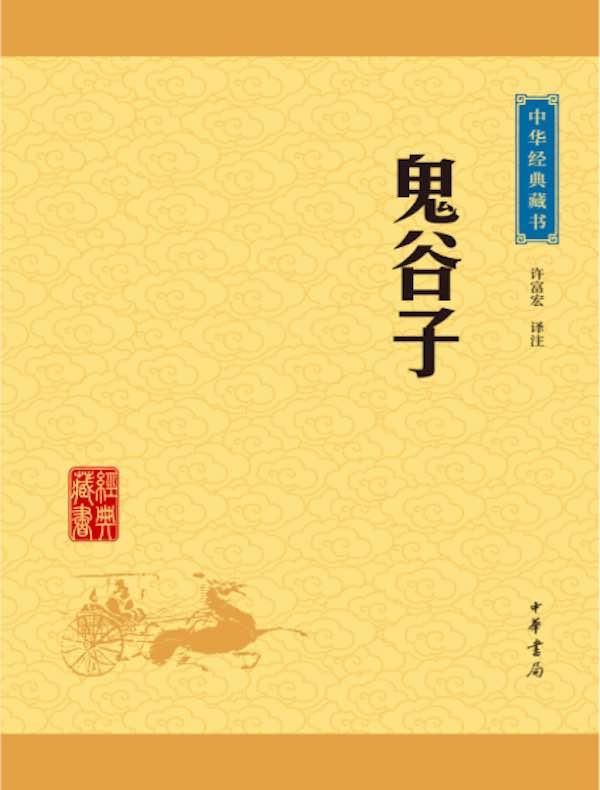 鬼谷子(中华经典藏书)