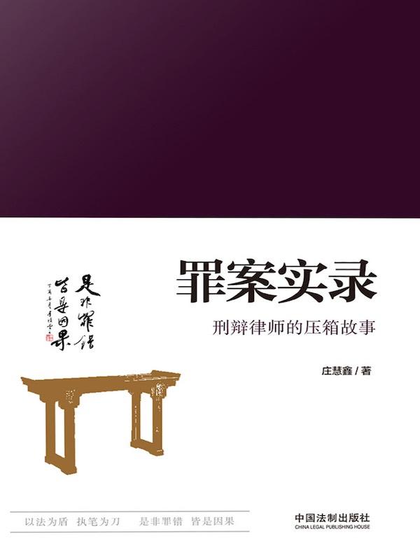 罪案实录:刑辩律师的压箱故事