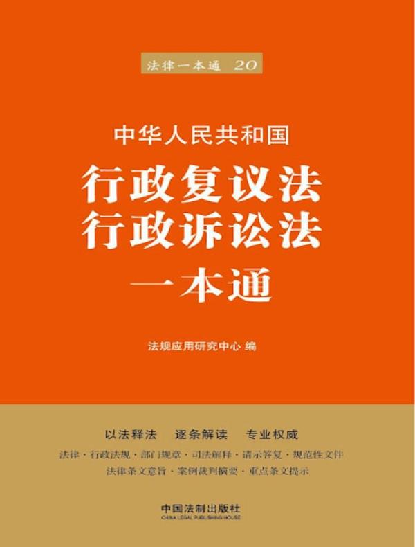 行政复议法、行政诉讼法一本通(第六版)