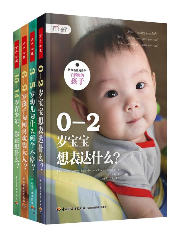 塔维斯托克诊所·了解你的孩子(全四册)