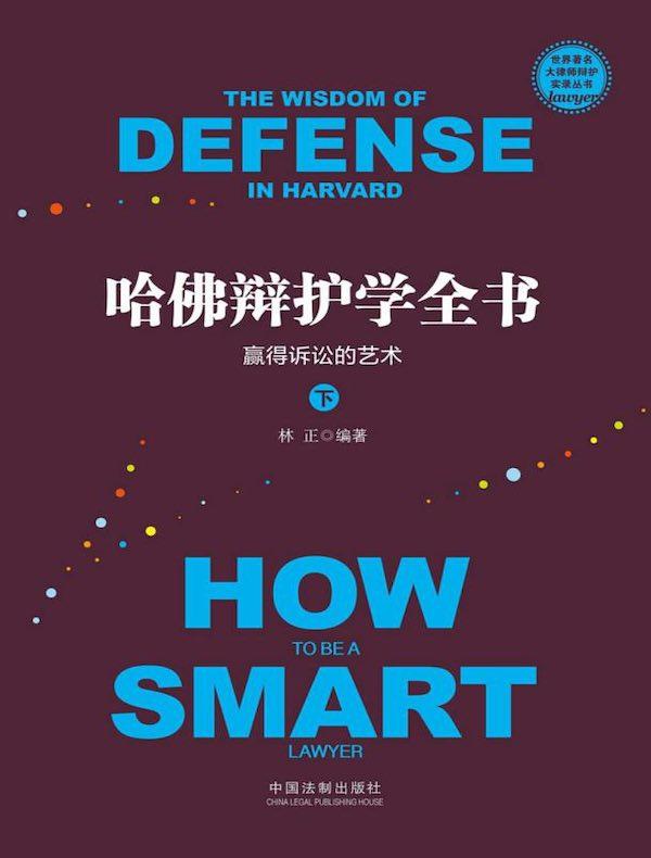 哈佛辩护学全书:赢得诉讼的艺术(下)