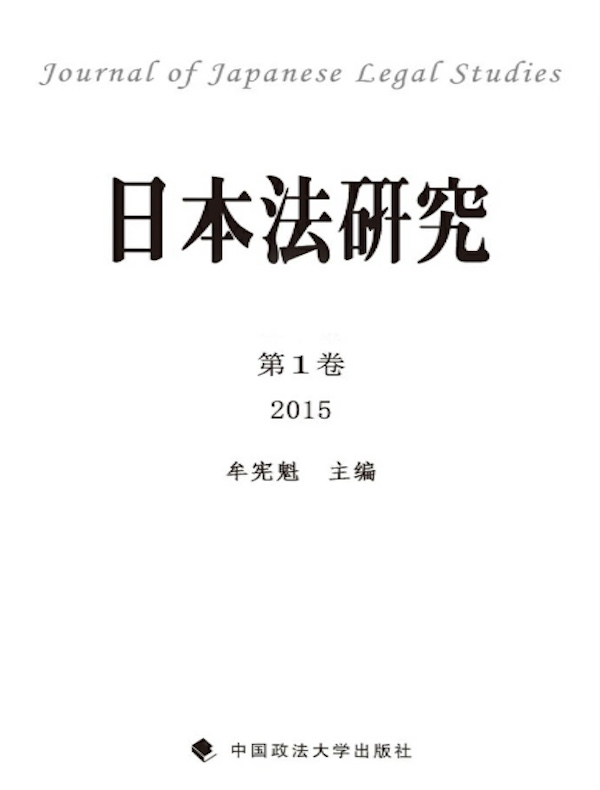 日本法研究(第1卷 )
