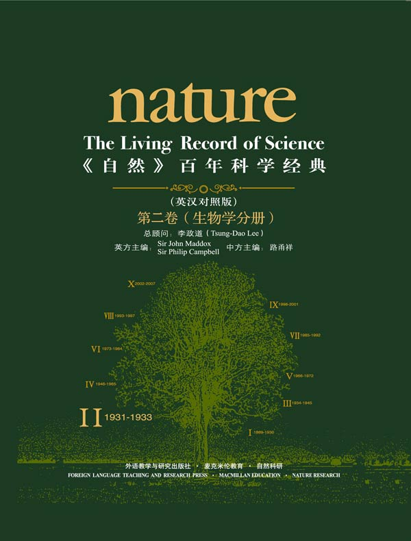 《自然》百年科学经典(第二卷)生物学分册