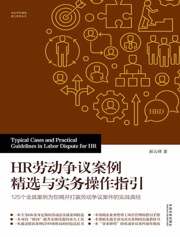 HR劳动争议案例精选与实务操作指引
