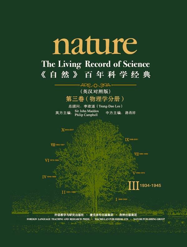 《自然》百年科学经典(第三卷)物理学分册
