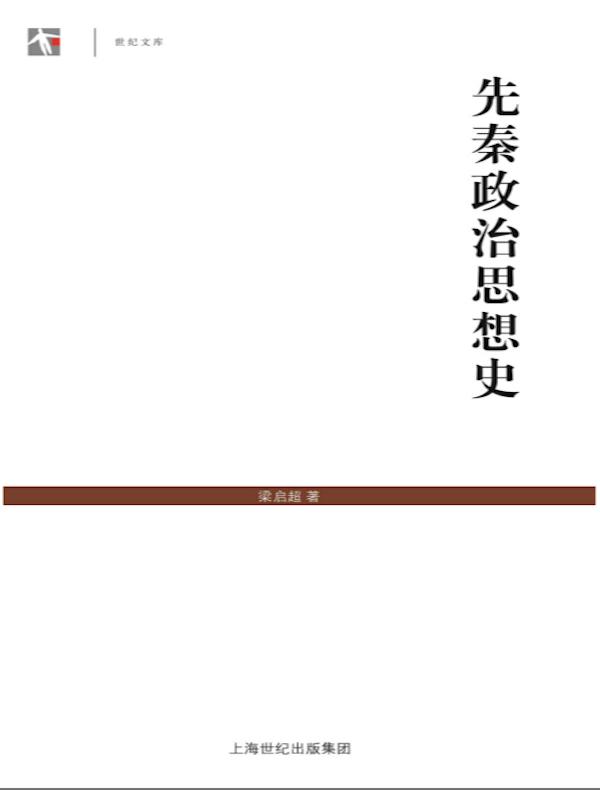 先秦政治思想史(百年经典学术丛刊)