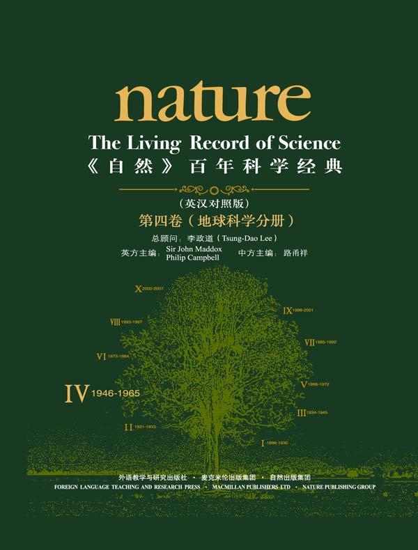 《自然》百年科学经典(第四卷)地球科学分册