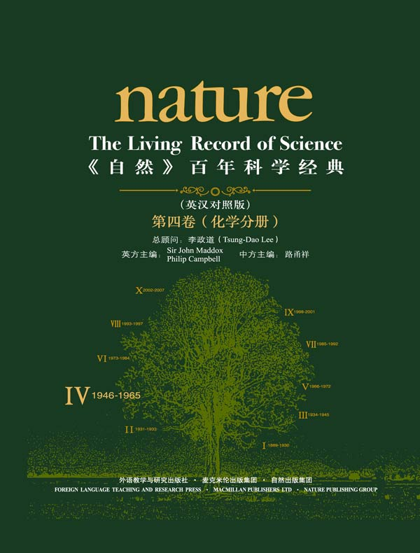 《自然》百年科学经典(第四卷)化学分册