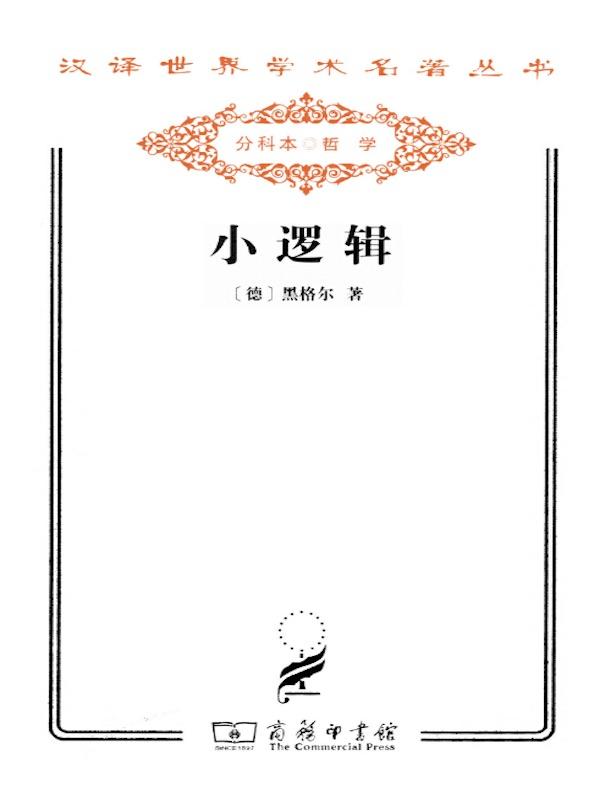 小逻辑(汉译名著系列)