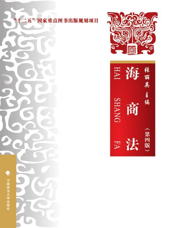 海商法(第四版)