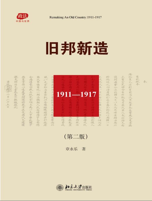 旧邦新造:1911—1917(第二版)