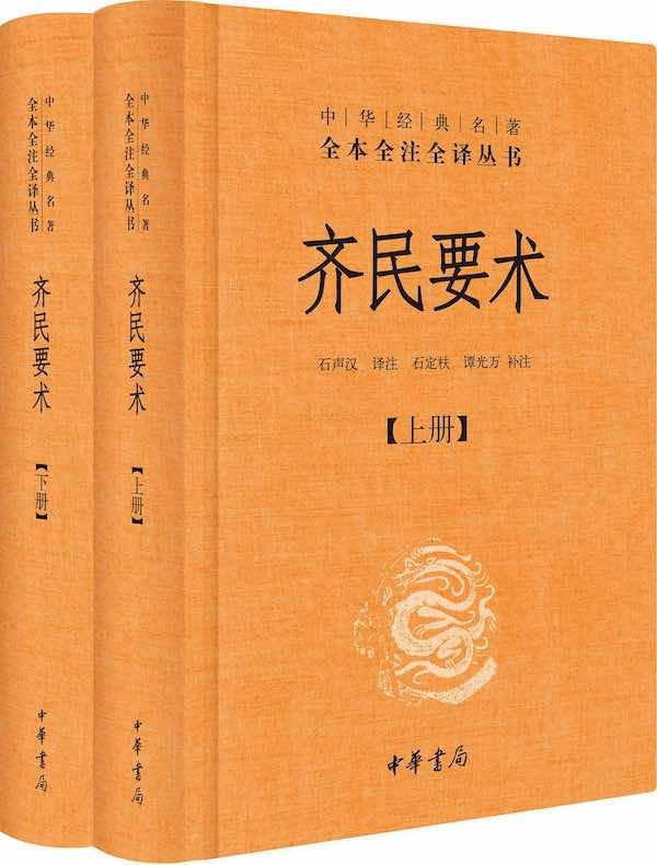 齐民要术(中华经典名著全本全注全译丛书)