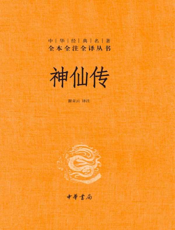 神仙传(中华经典名著全本全注全译丛书)