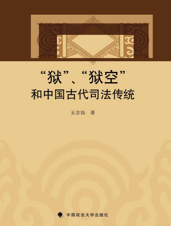 """""""狱""""、""""狱空""""和中国古代司法传统"""