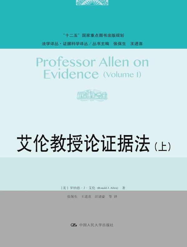 艾伦教授论证据法(上)