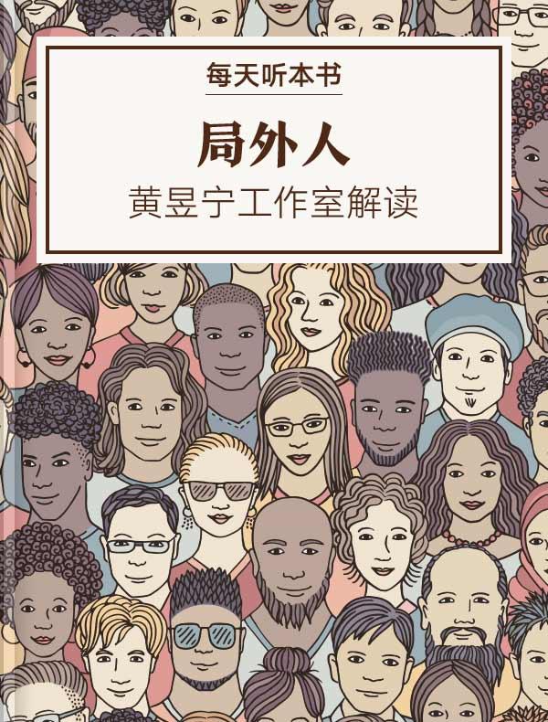 《局外人》| 黄昱宁工作室解读