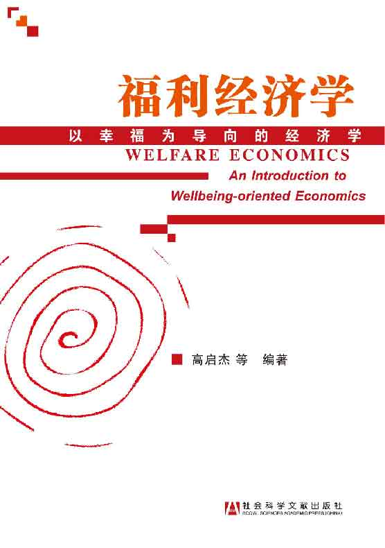福利经济学:以幸福为导向的经济学