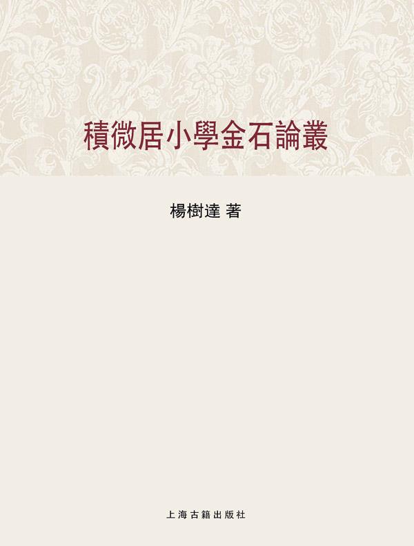 积微居小学金石论丛(百年经典学术丛刊)