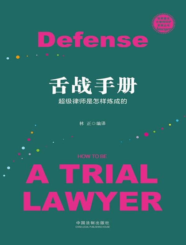 舌战手册:超级律师是怎样炼成的
